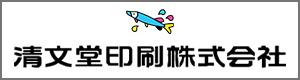 清文堂印刷株式会社